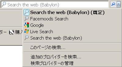 検索ボックス内のBabylonアイコン