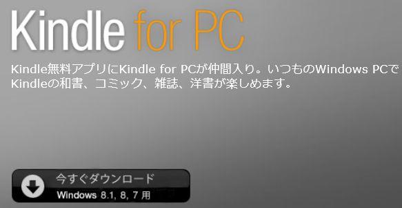 Kindle fpr PC