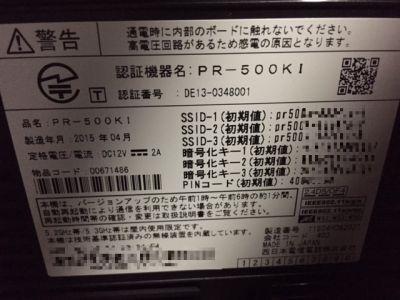 PR-500KI